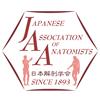 日本解剖学会