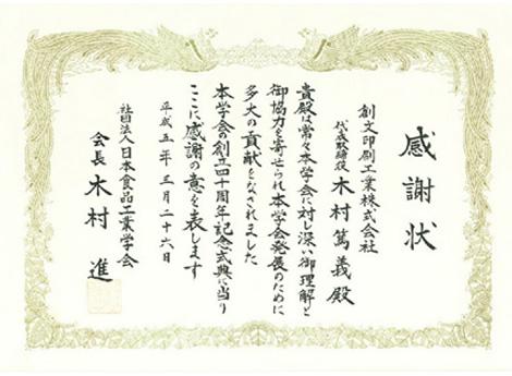 社団法人日本食品工業学会 平成5年 感謝状