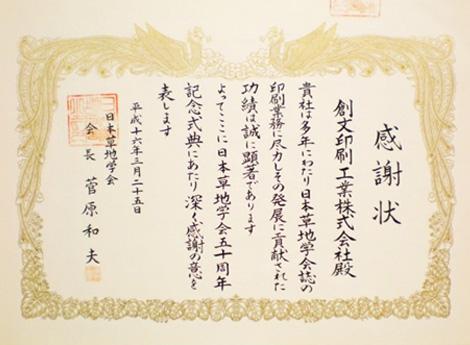 日本草地学会 平成16年 感謝状