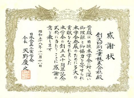 日本食品工業学会 昭和58年 感謝状