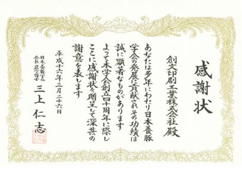 日本養豚学会 平成16年 感謝状