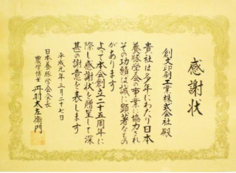 日本養豚学会 平成元年 感謝状