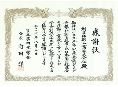 日本第四紀学会 2006年 感謝状