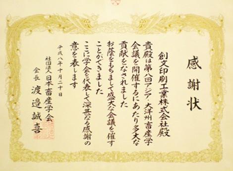 社団法人日本畜産学会 平成8年 感謝状