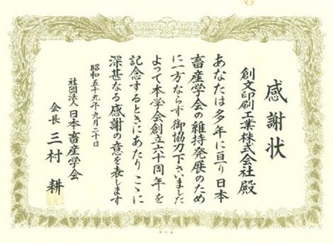 社団法人日本畜産学会 昭和59年 感謝状