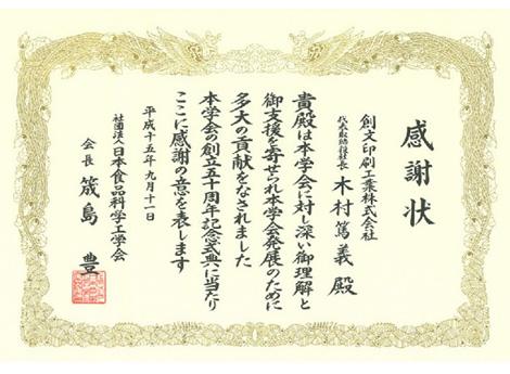 社団法人日本食糧科学工学会 平成15年 感謝状