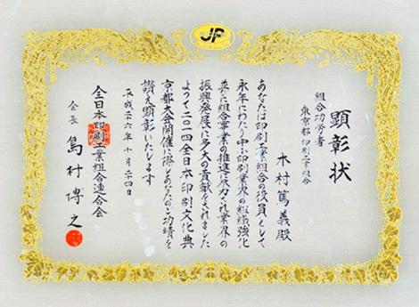 大日本印刷工業組合連合会 平成26年 感謝状