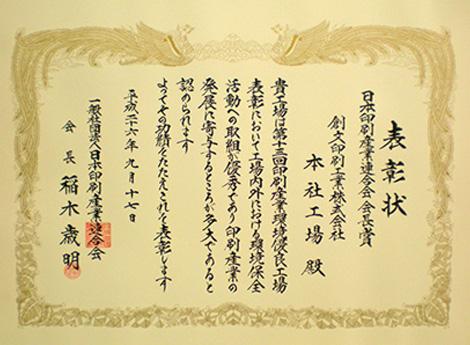 一般社団法人日本印刷産業連合会 平成26年 感謝状