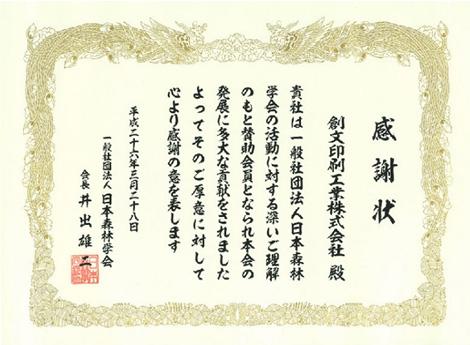 一般社団法人日本森林学会 平成26年 感謝状