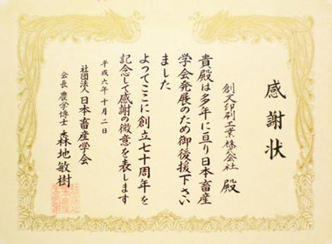 社団法人日本畜産学会 平成6年 感謝状