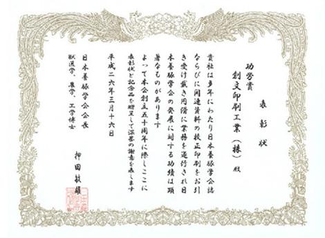 日本養豚学会 平成26年 感謝状