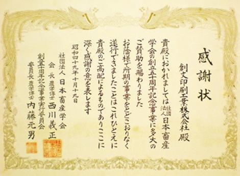 社団法人日本畜産学会 昭和49年 感謝状