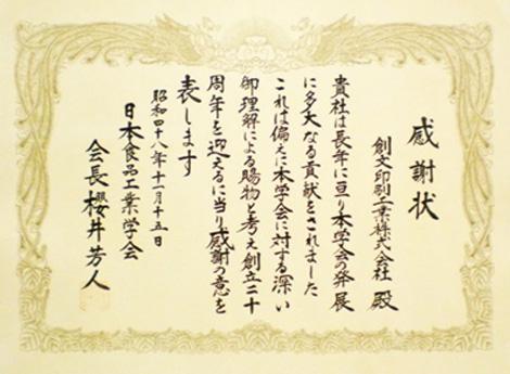日本食品工業学会 昭和48年 感謝状