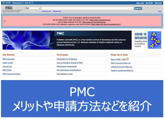 PMC参考画像