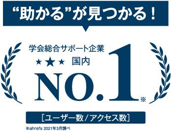 ユーザー数アクセス数No.1